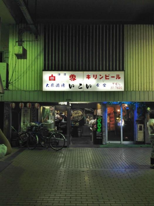 いこい (525x700).jpg
