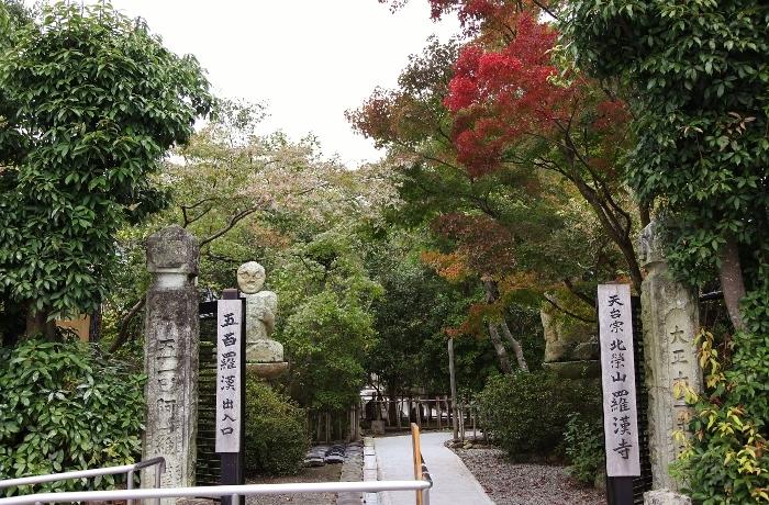 羅漢寺1 (700x460).jpg